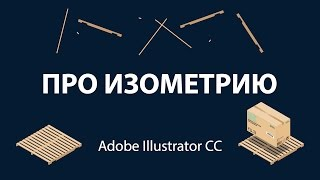 Уроки Adobe Illustrator. Про изометрию