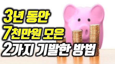 돈이 모이는 확실한 2가지 방법 l 짠돌이 돈모으는 방법 l 종자돈 모으는 꿀팁