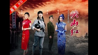 年度战争情感大剧《映山红》01集 主演 叶璇、莫小棋、田海蓉、黄小蕾