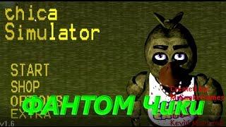Chica Simulator - ФАНТОМ Чики