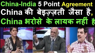 5 Point Agreement | Pakistan India News Online|Pak media on India latest|Pak media on China & MODI