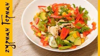 Салат с Авокадо и Куриным филе 👉Белковая бомба💣