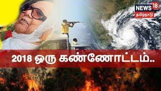 Rewind 2018.. News18 Tamilnadu Recap..