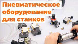 Обзор И Сборка Пневмооборудования Для Станков.