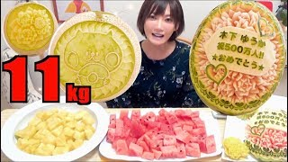 CELEBRATING 5 MILLION SUBSCRIBERS】 Present From UUUM! 11Kg OF Watermelon & Melon [CC Available]