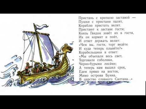 1 класс. Чтение Сказка о Царе Салтане. Пушкин