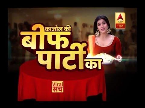 देखिए, काजोल की बीफ पार्टी वाले वीडियो का वायरल सच | ABP News Hindi