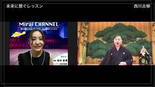 MiraiCHANNEL:未来に繋ぐレッスン vol.8=伝統芸能編3・人形浄瑠璃