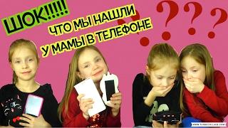 ШОК! ЧТО МЫ НАШЛИ У МАМЫ В ТЕЛЕФОНЕ/ Что в моём телефоне