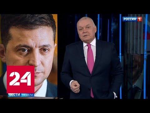 """""""Наивно и сумбурно"""": Киселёв оценил идею Зеленского - Россия 24"""
