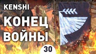КОНЕЦ ВОЙНЫ! - #30 KENSHI 1.0 ПРОХОЖДЕНИЕ