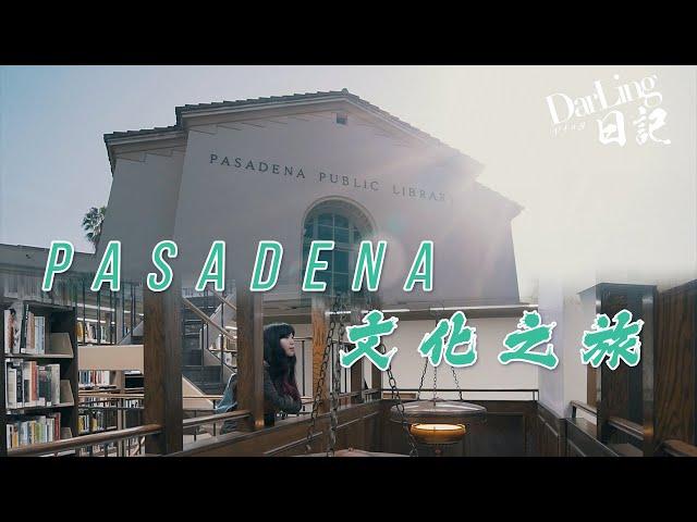 【Darling Vlog】PASADENA文化之旅