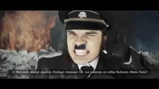 Гитлер против Путина не*бический реп батл