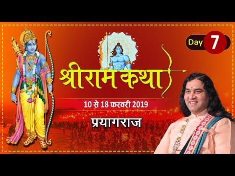 Shri Ram Katha || Prayagraj || Day 7 || 10-18 February 2019   || SHRI DEVKINANDAN THAKUR JI