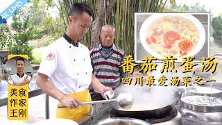 """厨师长分享:""""番茄煎蛋汤""""的四川家常做法,汤鲜味美很开胃,加一把面就是""""番茄煎蛋面"""""""