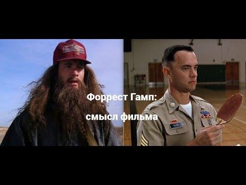 "Смысл фильма ""Форрест Гамп"". Характер Форреста"