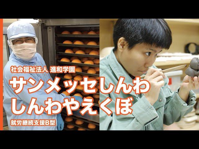 サンメッセしんわ・しんわやえくぼ施設PR動画