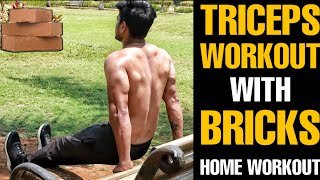 देसी जुगाड़ Triceps Workout at Home - Bricks Triceps Workout  | @Fitness Fighters