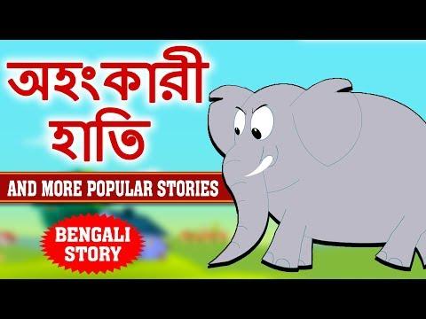 অহংকারী হাতি - Ahankari Hati   Rupkothar Golpo   Bangla Cartoon   Bengali Fairy Tales   Koo Koo TV