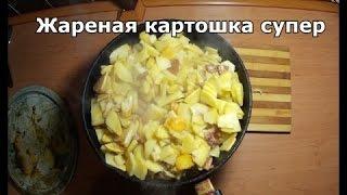 Как пожарить картошку на сковороде. Жареная картошка на сале.
