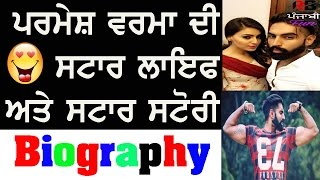 Parmish verma Biography in punjabi | with famil...