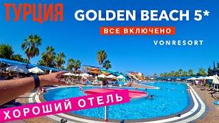 Турция Новый Хороший Отель Golden Beach 5 VONRESORT с Большим Аквапарком Отдых 2020 Сиде