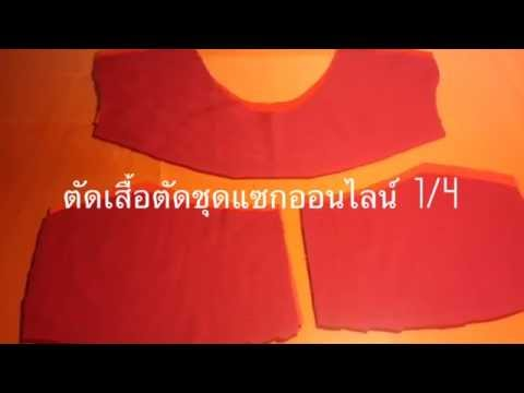 Dresss Makeing ตัดเสื้อตัดชุดแซกออนไลน์ 1/4