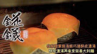 錵鑶聖凱師 海鮮巧達酥皮濃湯