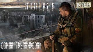 S.T.A.L.K.E.R. - CoC. Война Группировок / stason174