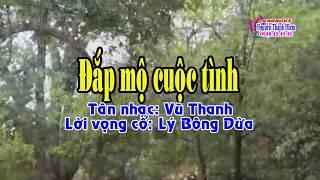 Karaoke tân cổ ĐẮP MỘ CUỘC TÌNH - KÉP
