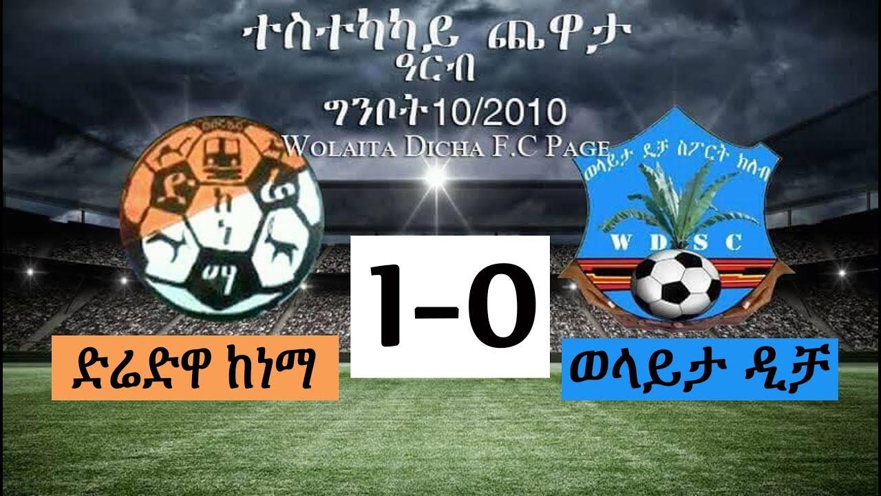 DireDawa Kenema 1-0 Wolaita Dicha #Ethiopian Primier League 2018