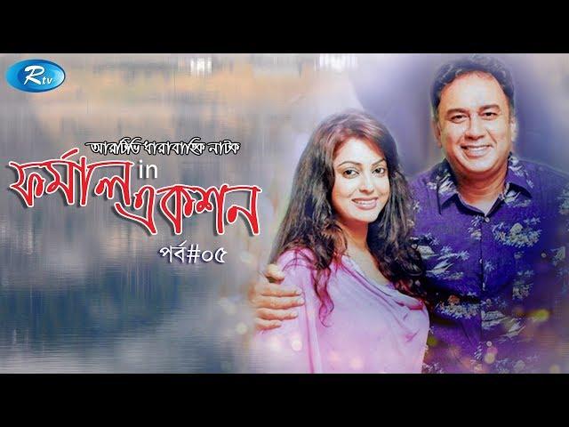 Formal In Action   Episode 5   ফরমাল ইন অ্যাকশন   Zahid Hassan   Nipun   Rtv Comedy Drama Serial