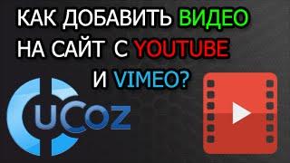 Как добавить видео на сайт ucoz с vimeo и youtube(Как добавить видео на сайт ucoz с vimeo и youtube - в этом видео разберёмся как добавить видео на свой сайт, с популяр..., 2016-04-24T20:27:31.000Z)
