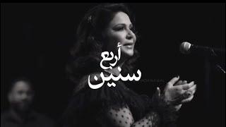 اربع سنين - نوال الكويتية | حفل دار الأوبرا السلطانية مسقط 2019