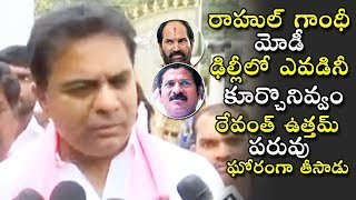 KTR Sensational Comments About Congress Leaders | Rahul Gandhi | TRS Party | Daily Culture