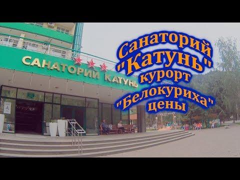 """Санаторий """"Катунь"""" курорт """"Белокуриха"""" в Алтайском Крае. Цены."""