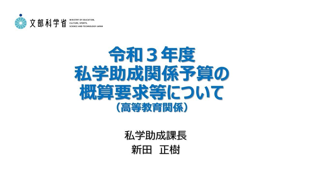 令和3年度私学助成関係予算の概算要求等について(高等教育関係 ...