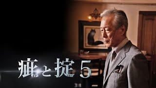 安斉が最後に見せる男の美学とは!? 『疵と掟5』 2019年5月25日(土)DVD...