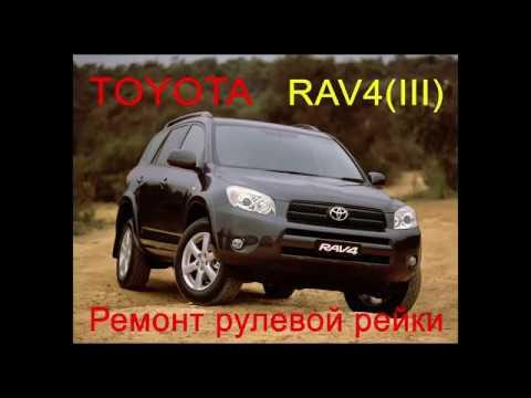 Ремонт рейки Toyota RAV4 (III)