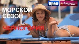 Орел и решка. Морской сезон 2 - Черногория | (FullHD) - Интер