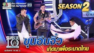 น้องเก้า ขุนอินจิ๋ว เกิดมาเพื่อระนาดไทย | SUPER 10 Season 2