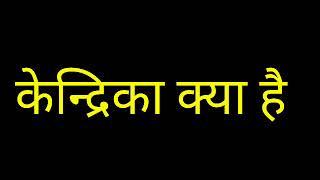 केन्द्रिका क्या है ।।what is nucleolus in hindi
