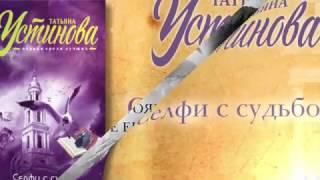 Детективный роман первой среди лучших! Татьяна Устинова