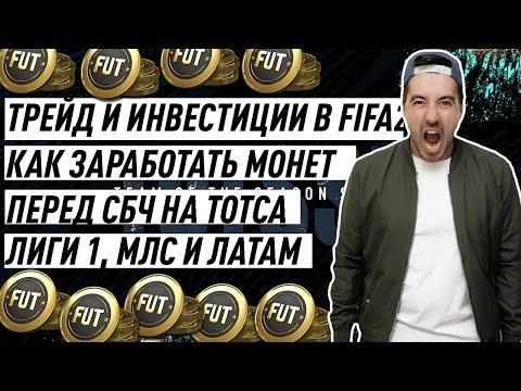 FIFA 20 | ТРЕЙД И МОНЕТЫ -КАК ЗАРАБОТАТЬ  ПЕРЕД СБЧ НА ТОТС ЛИГИ 1, МЛС и ЛАТАМ? #тотсы #фифа20 #сбч