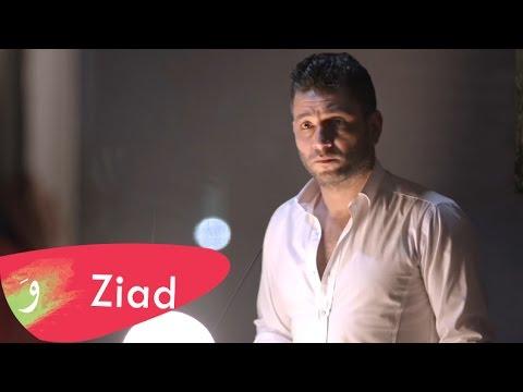 Ziad Bourji  Bi Ghamdet Ein  Music Video 2016  زياد برجي  بغمضة عين