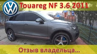 VW Touareg NF 3.6 2011 - осмотр, отзыв владельца.