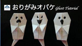 Halloween Origami Ghost Tutorial おりがみオバケの作り方