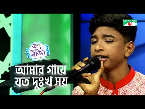 Download Amar Gaye Joto Dukkho   Amar Joto Gaan   Shofiqul Gaaner Raja   Channel i Shows