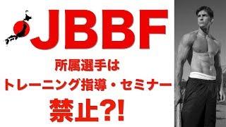 【JBBF】所属選手はトレーニング指導・セミナーが禁止?! 団体を選ぶ前に知っておかないといけないこと。