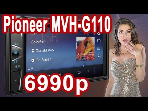 Пионер mvh g110 как включить видео